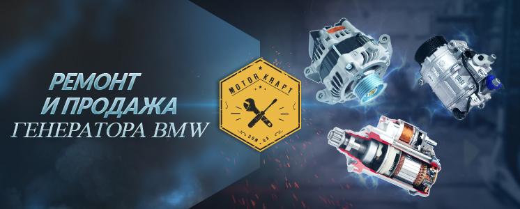 Ремонт генератора BMW