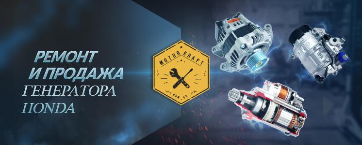 Ремонт генератора HONDA